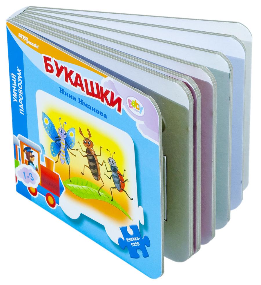 Книга картинки для детей цветные, все